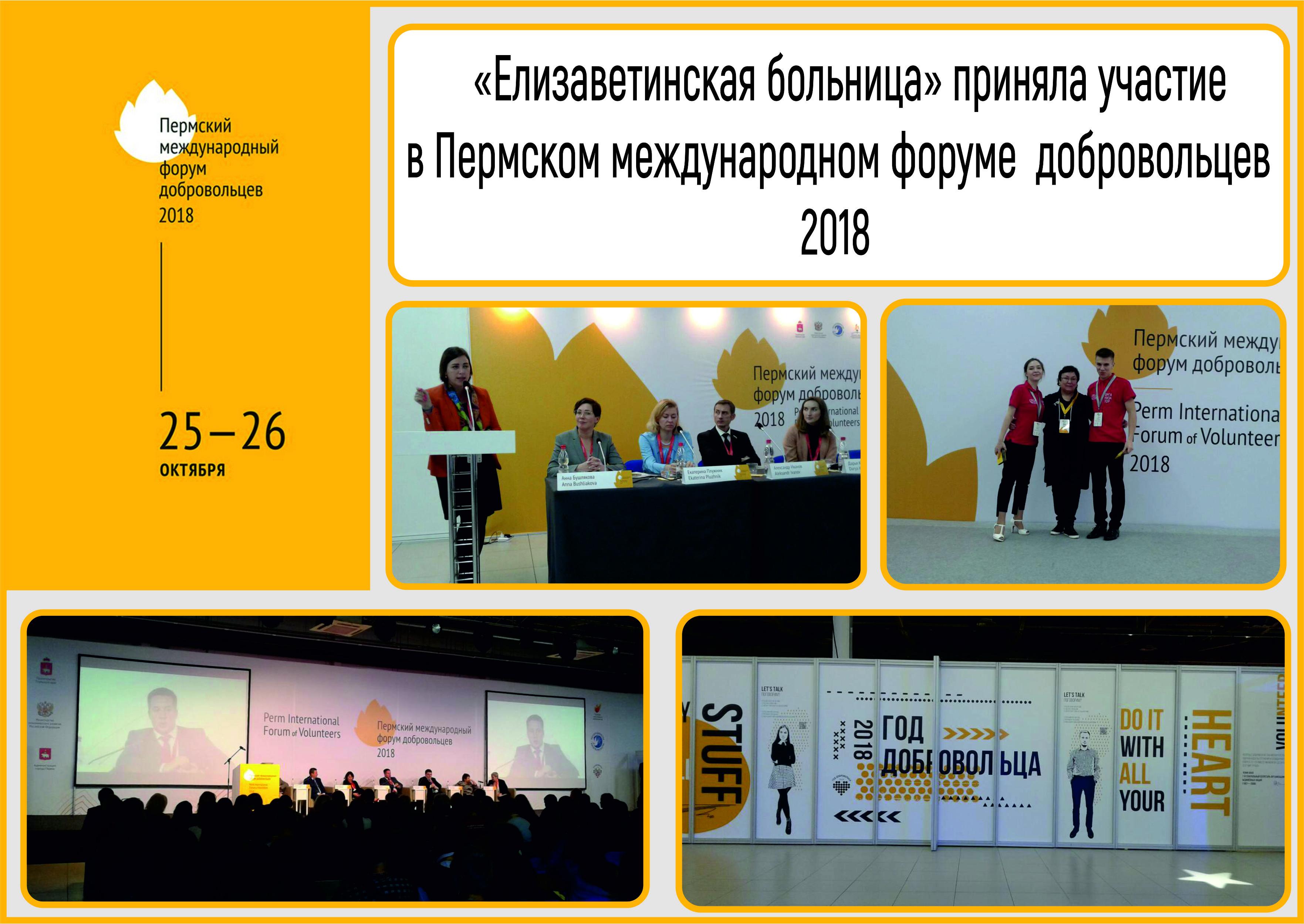 форум добровольцы ЕБЛ