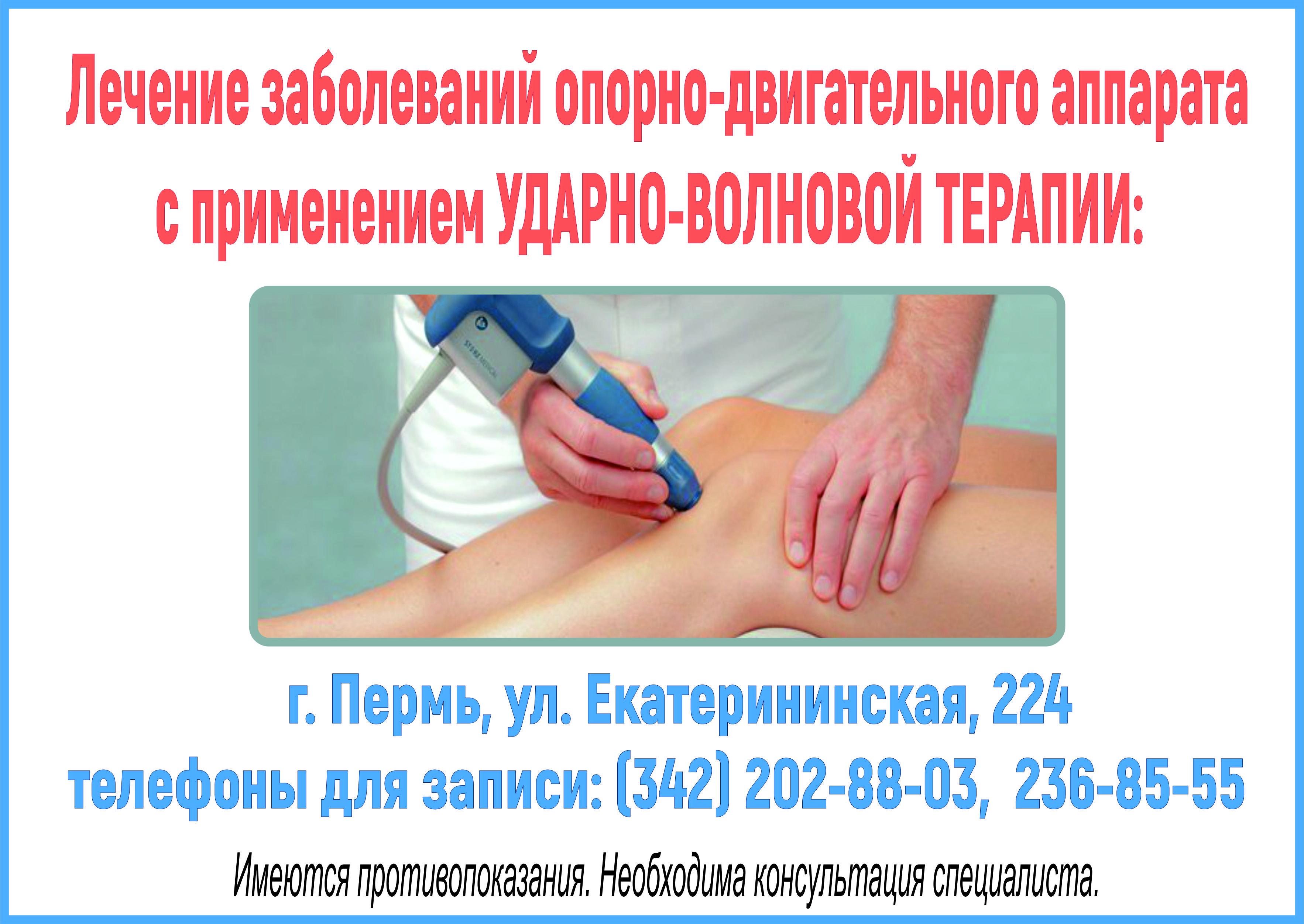 ударно-волновая терапия2