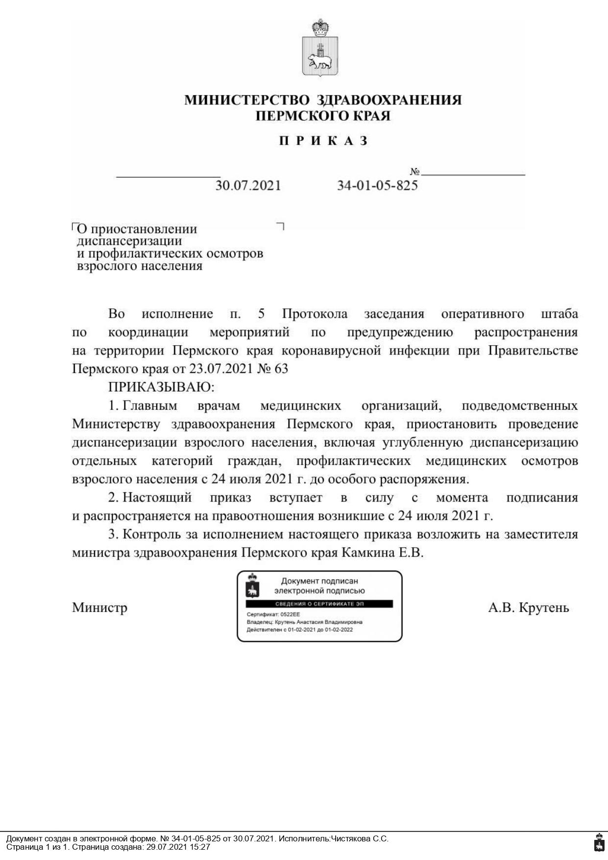 приказ ДВН с 24.07.2021_page-0001